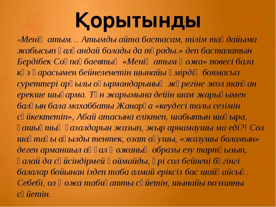 Қорытынды «Менің атым… Атымды айта бастасам, тілім таңдайыма жабысып қалғанда...