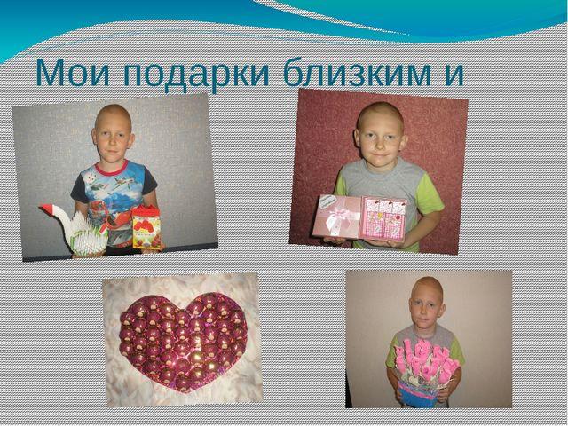 Мои подарки близким и родным