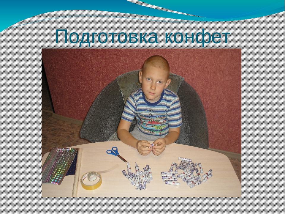 Подготовка конфет