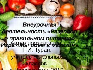 Внеурочная деятельность «Разговор о правильном питании» Игра «Мы идем в магаз