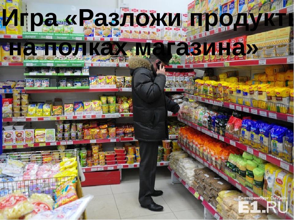 Игра «Разложи продукты на полках магазина»