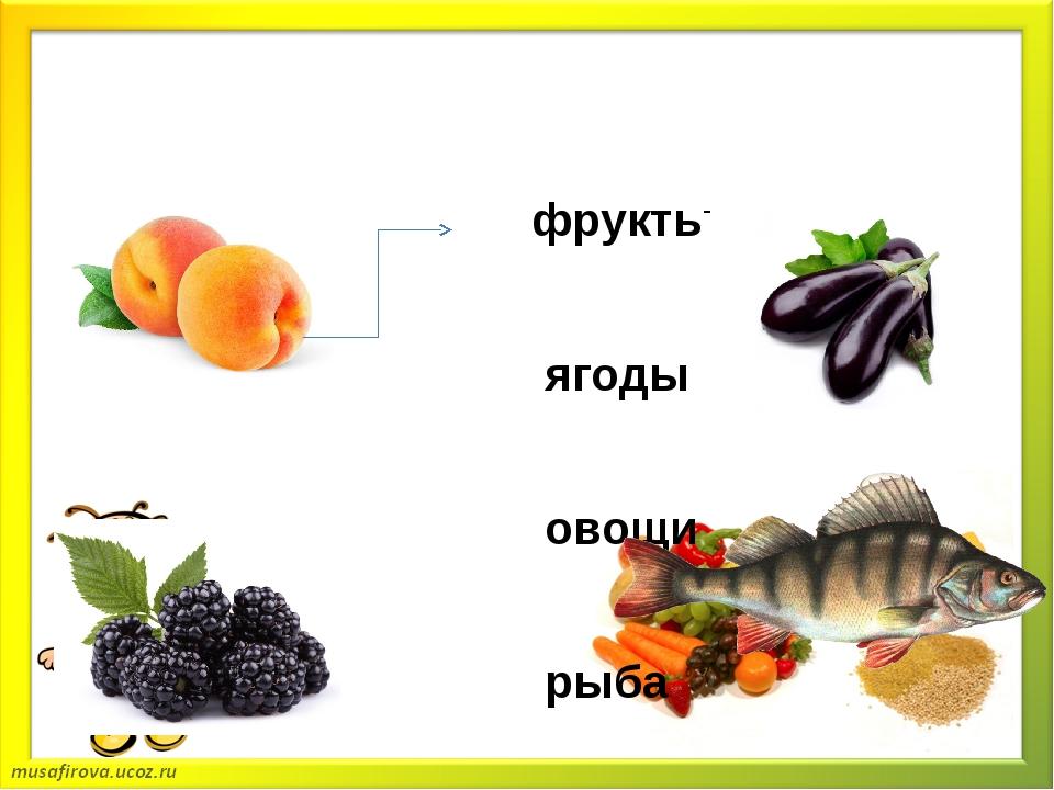 фрукты ягоды овощи рыба