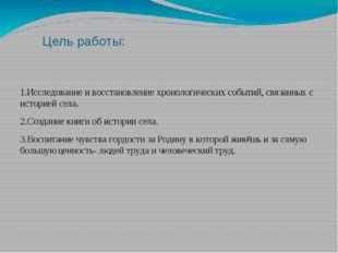 Цель работы: 1.Исследование и восстановление хронологических событий, связан