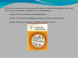 5)Для восстановления и исследования истории села нами были найдены книги, где