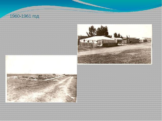 1960-1961 год