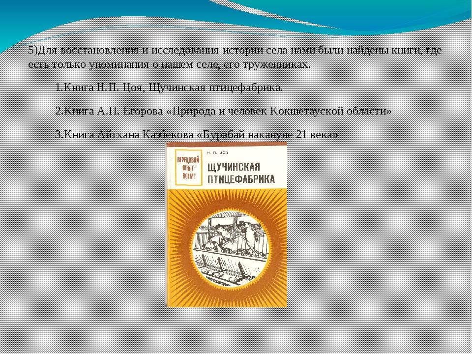5)Для восстановления и исследования истории села нами были найдены книги, где...