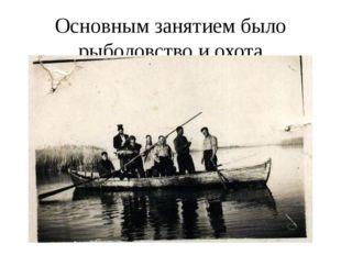Основным занятием было рыболовство и охота