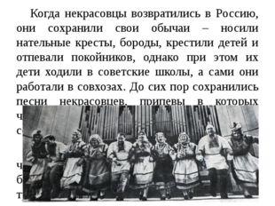 Когда некрасовцы возвратились в Россию, они сохранили свои обычаи – носили н
