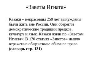«Заветы Игната» Казаки – некрасовцы 250 лет вынуждены были жить вне России. О
