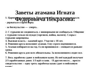 Заветы атамана Игната Федоровича Некрасова: 1. Царизму не покоряться. При ца