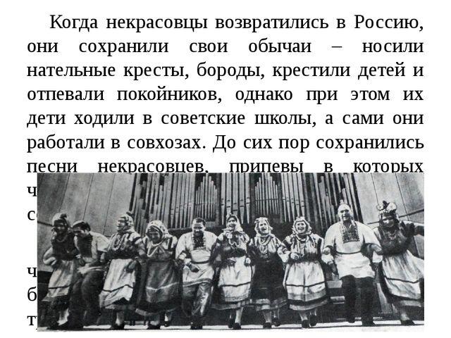 Когда некрасовцы возвратились в Россию, они сохранили свои обычаи – носили н...