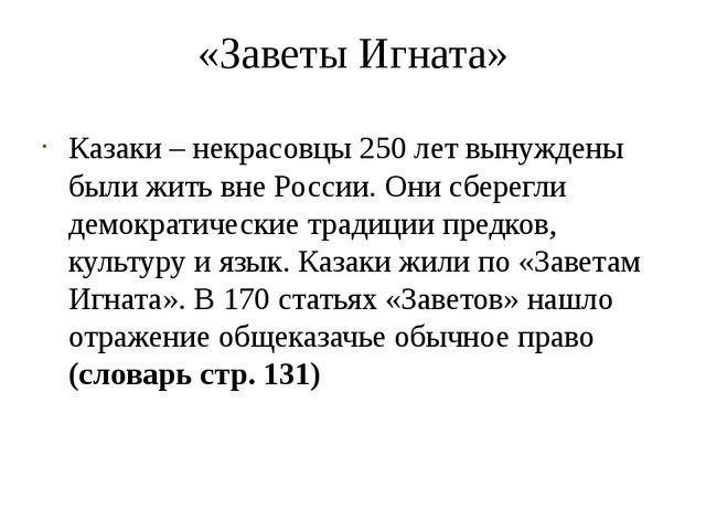 «Заветы Игната» Казаки – некрасовцы 250 лет вынуждены были жить вне России. О...