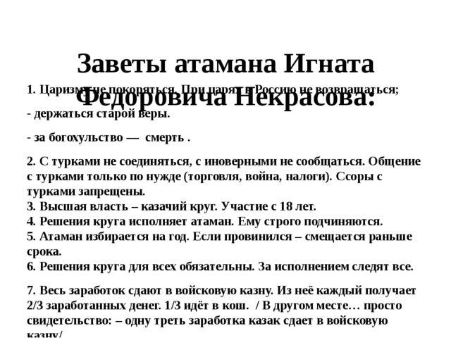 Заветы атамана Игната Федоровича Некрасова: 1. Царизму не покоряться. При ца...
