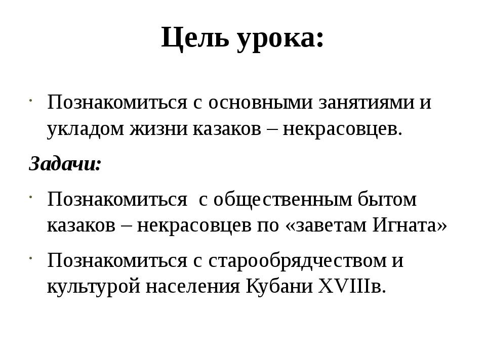 Цель урока: Познакомиться с основными занятиями и укладом жизни казаков – нек...