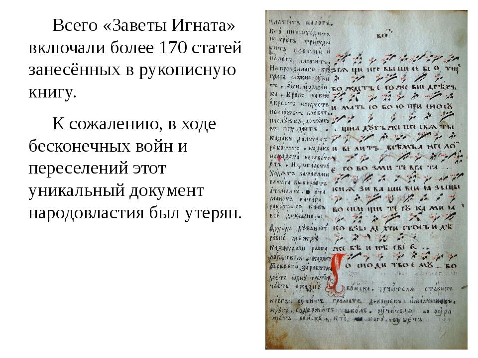 Всего «Заветы Игната» включали более 170 статей занесённых в рукописную книг...
