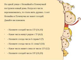 На одной улице с Незнайкой и Почемучкой построили новый дома. Когда все числа