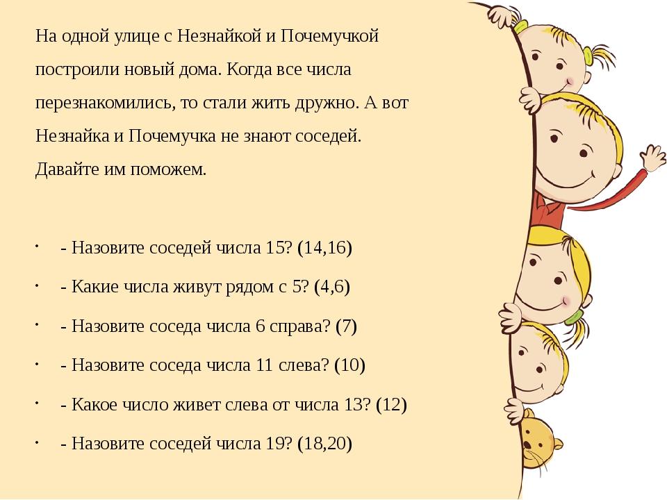 На одной улице с Незнайкой и Почемучкой построили новый дома. Когда все числа...