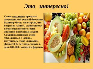 Это интересно! Слово «витамин» придумал американский ученый-биохимик Казимир