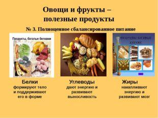 Овощи и фрукты – полезные продукты № 3. Полноценное сбалансированное питание