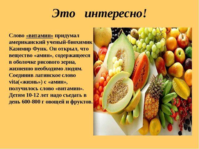 Это интересно! Слово «витамин» придумал американский ученый-биохимик Казимир...