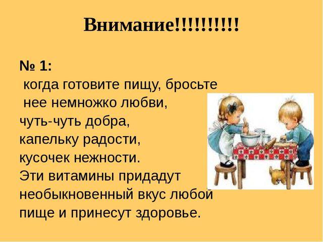 Внимание!!!!!!!!!! № 1: когда готовите пищу, бросьте нее немножко любви, чуть...