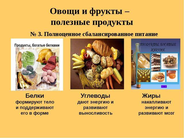 Овощи и фрукты – полезные продукты № 3. Полноценное сбалансированное питание...