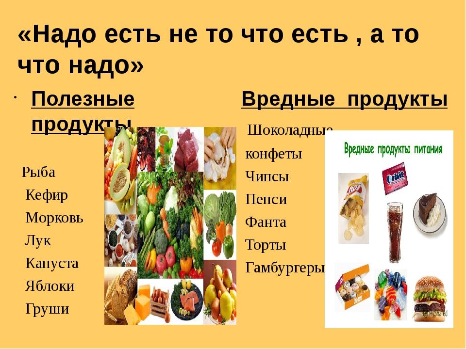 «Надо есть не то что есть , а то что надо» Полезные продукты Рыба Кефир Морко...