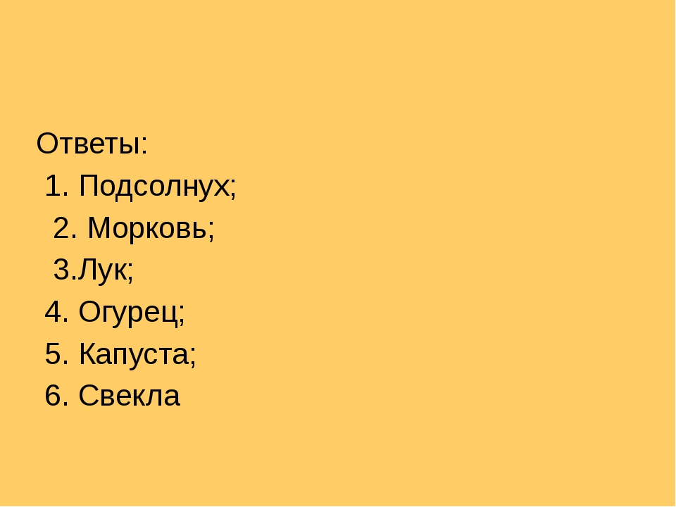 Ответы: 1. Подсолнух; 2. Морковь; 3.Лук; 4. Огурец; 5. Капуста; 6. Свекла