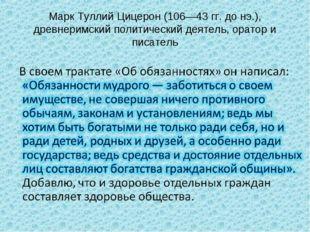 Марк Туллий Цицерон (106—43 гг. до нэ.), древнеримский политический деятель,