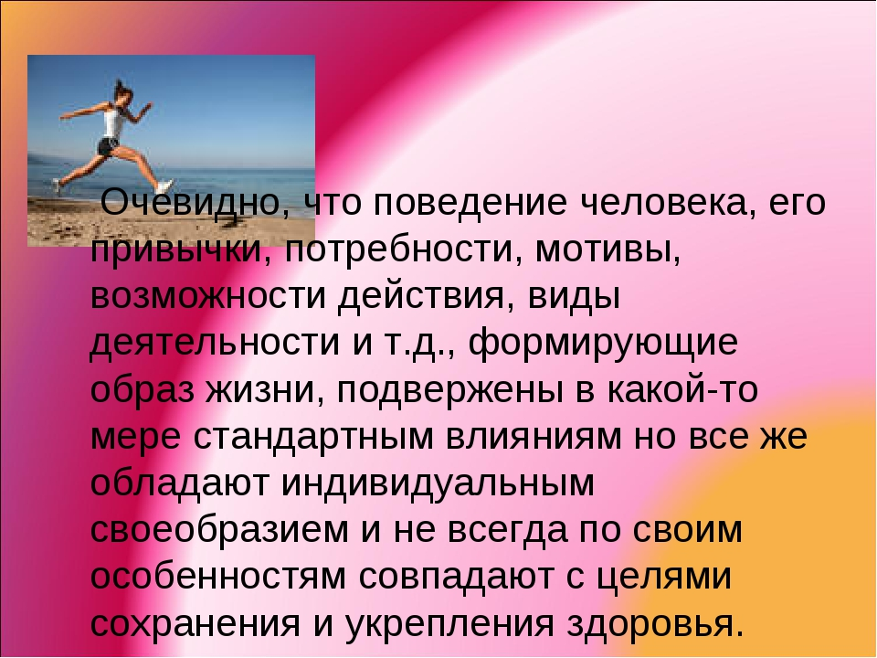 Очевидно, что поведение человека, его привычки, потребности, мотивы, возможн...
