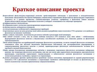 Краткое описание проекта Всероссийский физкультурно-спортивный комплекс преду