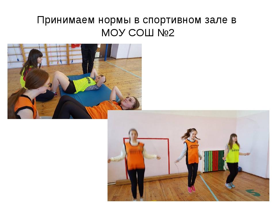 Принимаем нормы в спортивном зале в МОУ СОШ №2