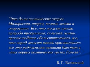 """""""Это были поэтические очерки Малороссии, очерки, полные жизни и очарования."""