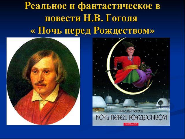 Реальное и фантастическое в повести Н.В. Гоголя « Ночь перед Рождеством»