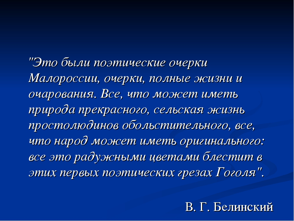 """""""Это были поэтические очерки Малороссии, очерки, полные жизни и очарования...."""