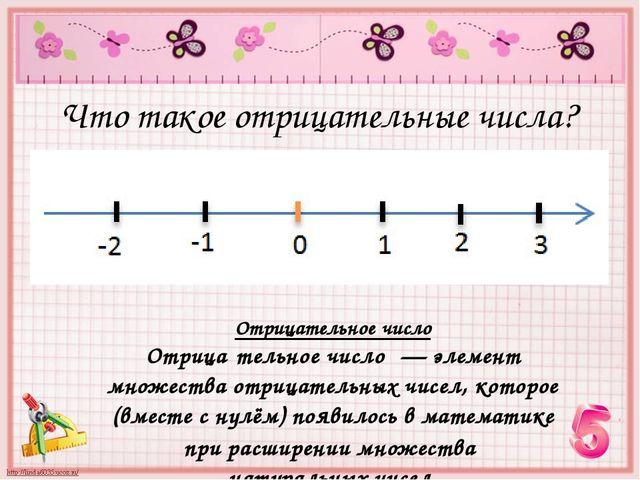 Что такое отрицательные числа? Отрицательное число Отрица́тельное число́— эл...