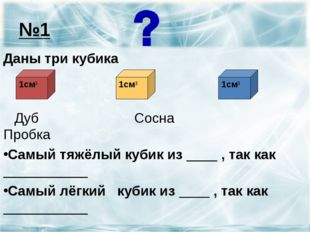 Даны три кубика  Даны три кубика       Дуб                         Сосна