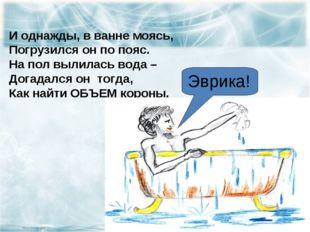 И однажды, в ванне моясь, Погрузился он по пояс. На пол вылилась вода –  Дога