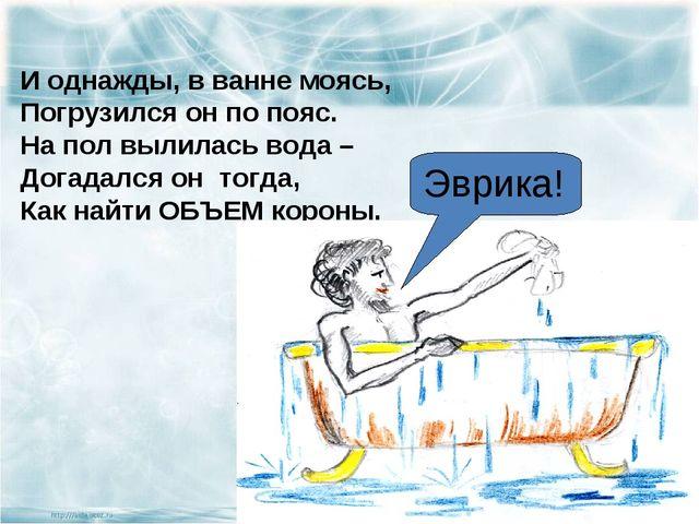 И однажды, в ванне моясь, Погрузился он по пояс. На пол вылилась вода –  Дога...