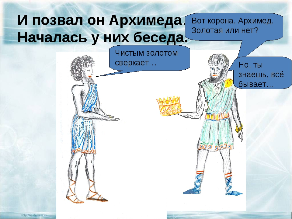 И позвал он Архимеда… Началась у них беседа.
