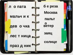 л о пата мальч и к дев о чка лес т ница праз д ник б е реза ветер заяц Москва