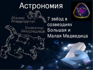 Астрономия 7 звёзд в созвездиях Большая и Малая Медведица