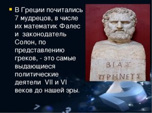 В Греции почитались 7 мудрецов, в числе их математик Фалес и законодатель Сол