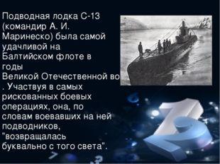 Подводная лодка С-13 (командир А. И. Маринеско) была самой удачливой на Балт