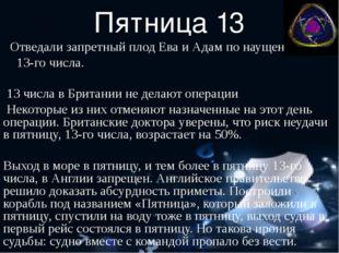 Пятница 13 Отведали запретный плод Ева и Адам по наущению 13-го числа. 13 чи