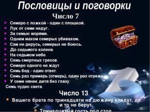 Пословицы и поговорки Число 7 Семеро с ложкой - один с плошкой. Лук от семи