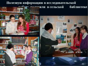Полезную информацию в исследовательской работе получили в сельской библио