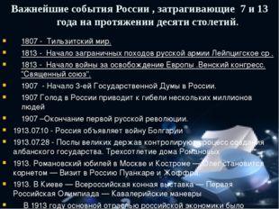 1807 - Тильзитский мир. 1813 - Начало заграничных походов русской армии Лей