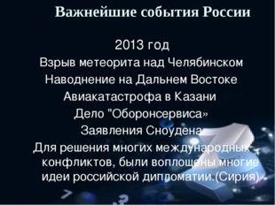 2013 год Взрыв метеорита над Челябинском Наводнение на Дальнем Востоке Авиак