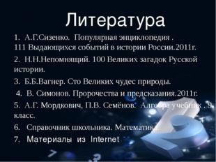 Литература 1. А.Г.Сизенко. Популярная энциклопедия . 111 Выдающихся событий
